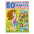 50 развивающих заданий: для детей 4-5 лет