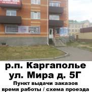"""ПВЗ """"Каргаполье"""""""