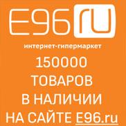 Инструкция по оформлению заказа на e96.ru