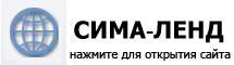 Открыть сайт СИМА-ЛЕНД в новом окне